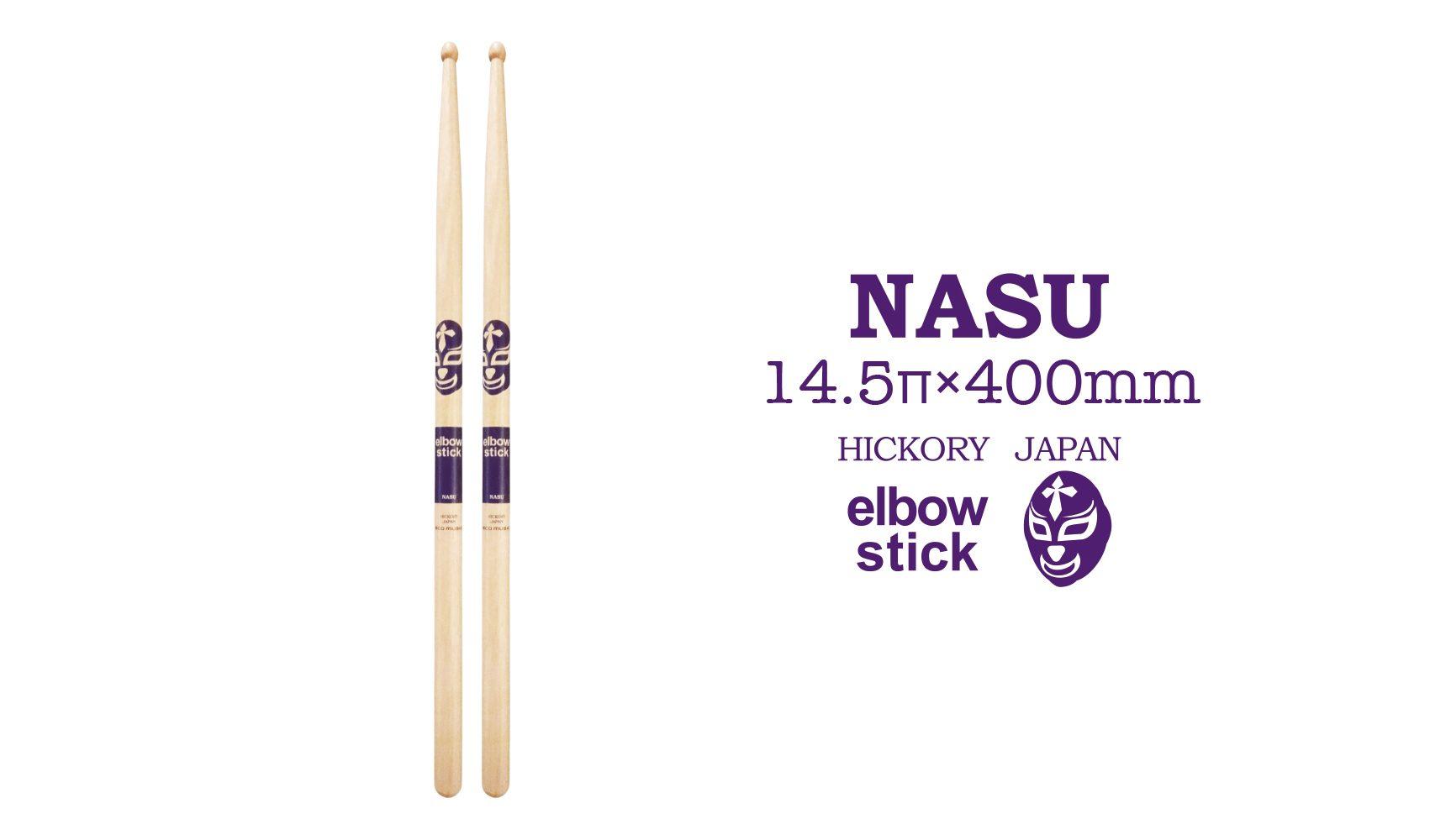 elbow stick JAPAN MADE